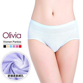 121任選【Olivia】360度無痕透氣網孔舒適內褲 (水藍色)