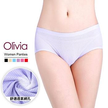 121任選【Olivia】360度無痕透氣網孔舒適內褲 (紫色)