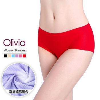 121任選【Olivia】360度無痕透氣網孔舒適內褲 (紅色)