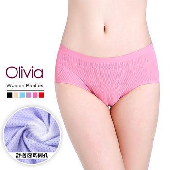 121任選【Olivia】360度無痕透氣網孔舒適內褲 (桃紅)