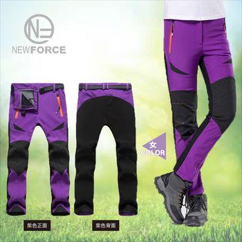 【NEW FORCE】撞色拼接升級防風防水保暖抓絨男女衝鋒褲-1入-女款紫色  加絨加厚,內保暖、外防水,保暖防風一把罩