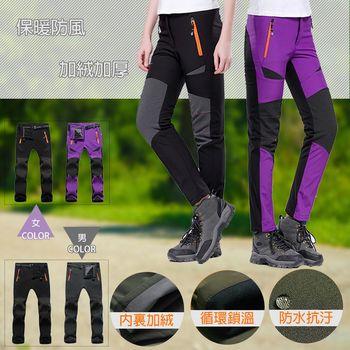 【NEW FORCE】撞色拼接升級防風防水保暖抓絨男女衝鋒褲-1入-3色可選  加絨加厚,內保暖、外防水,保暖防風一把罩