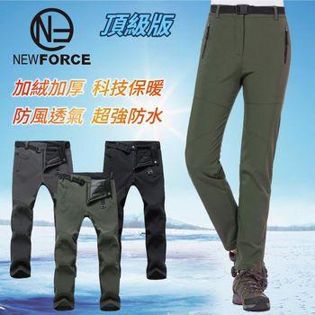 【NEW FORCE】頂級禦寒刷絨保暖防風防水男工作長褲-1入-女款軍綠  超級保暖!彈性面料,立體抓皺剪裁,半鬆緊腰部設計