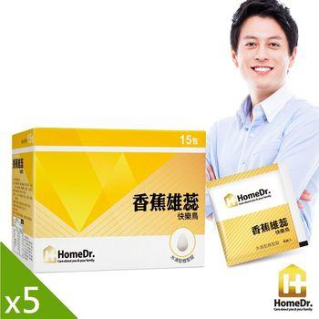 (贈Glasslock強化玻璃微波保鮮盒)Home Dr.香蕉雄蕊快樂鳥5盒入(4顆x15包;60顆/盒)