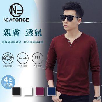 【NEW FORCE】型男彈性鈕扣素色長袖T恤-1入-酒紅  ★ 簡單有型,散發獨特時尚優雅男性魅力