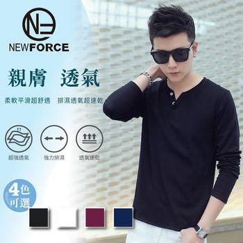 【NEW FORCE】型男彈性鈕扣素色長袖T恤-1入-黑色  ★ 簡單有型,散發獨特時尚優雅男性魅力
