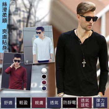 【NEW FORCE】型男彈性鈕扣素色長袖T恤-1入-4色可選 ★ 簡單有型,散發獨特時尚優雅男性魅力