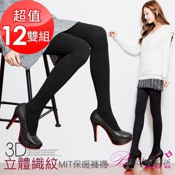 BeautyFocus (12雙組)3D立體織紋保暖褲襪(5396)