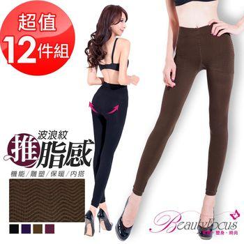 BeautyFocus (12雙組)240D波紋保暖塑型九分褲(2373)