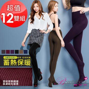 BeautyFocus (12雙組)直紋顯瘦刷毛保暖褲襪(24101)