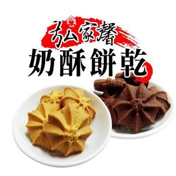『弘家馨』奶酥餅乾(6包組)