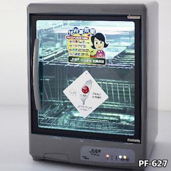 【友情牌】三層紫外線殺菌烘碗機 PF-627