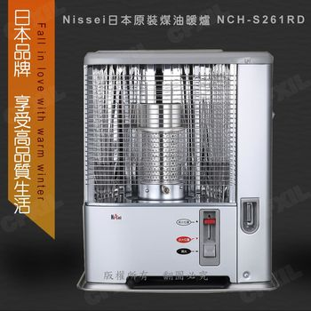 Nissei日本原裝煤油暖爐 NCH-S261RD