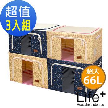 【Life Plus】日系心型豹紋鋼骨收納箱-66L(超值3入組)