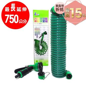 【超值組】EVA彈簧水管組/ 25呎伸縮水管(附八段變化水槍)+超細絨毛開纖擦拭布4條