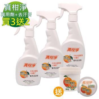 真柑淨 冷壓橘油萬用噴頭清潔劑+去汙膏 買3送2(3瓶2罐)