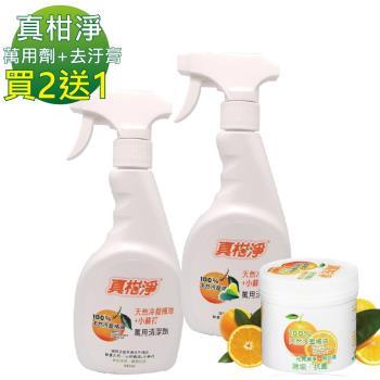 真柑淨 冷壓橘油萬用噴頭清潔劑+去汙膏 買2送1(2瓶1罐)