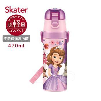 日本Skater不鏽鋼直飲保溫水壺(470ml) 蘇菲雅小公主