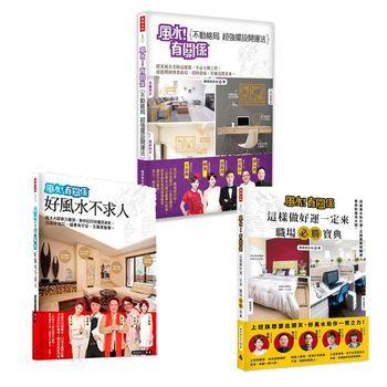 【時報嚴選特價75折】緯來綜合台《風水!有關係》三書