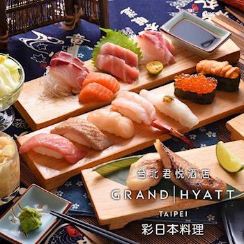 【台北君悅酒店】彩日本料理_平假日午晚餐券10張