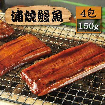 [漁季]頂級蒲燒鰻魚饗宴組(4包)