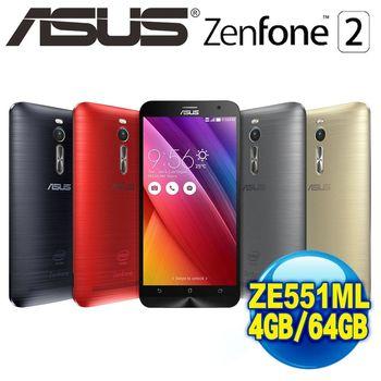 華碩ASUS ZenFone 2 64G/4G 四核5.5吋 雙卡雙待手機 ZE551ML -送螢幕保護貼