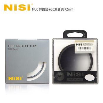 NiSi 耐司 HUC 光學玻璃保護鏡+GC漸層鏡(72mm)