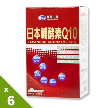 德奧沈文程推薦日本輔酵素Q10複合軟膠囊x6盒(30顆/盒)