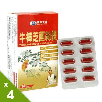 德奧台灣之寶牛樟芝菌絲體x4盒(秋冬這樣吃,30粒/盒)