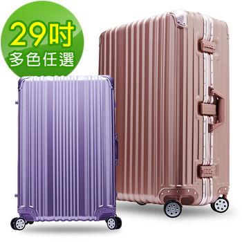 【Bogazy獨家送】炫燦幻影 29吋PC鋁框磨砂霧面防刮行李箱(買就送20吋登機箱)