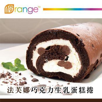 《橙色食品》法芙娜巧克力生乳蛋糕捲1條