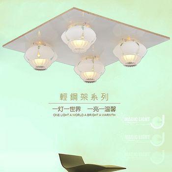 【光的魔法師 Magic Light】翠玉彩蓮 美術型輕鋼架燈具 [ 四燈 ]