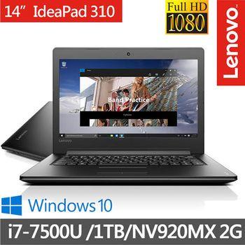 Lenovo 聯想 ideapad 310 80TU0039TW 14吋FHD i7-7500U NV 920MX 2G獨顯 1T大容量 闇夜黑 高效筆電