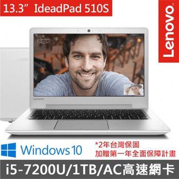 Lenovo 聯想 ideapad 510S 80V0002ATW 13.3吋HD i5-7200U 內顯 1T大容量 純淨白 高效筆電