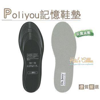 ○糊塗鞋匠○ 優質鞋材 C105 台灣製造 Poliyou記憶鞋墊(3雙/組)