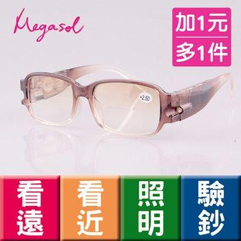加1元多1件【MEGASOL】抗藍光UV400老花眼鏡(多功能護目驗鈔老花眼鏡-8808) * 特惠組