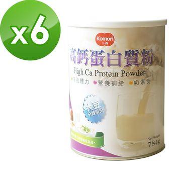 【 秋冬就醬吃 】高鈣蛋白質粉 784公克/罐 六罐裝組 High Ca Protein Powder