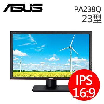 ASUS華碩 ASUS PA238Q 23型 IPS 廣視角 專業螢幕