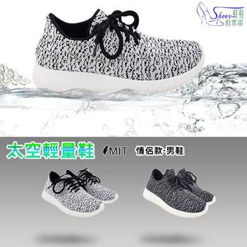 【Shoes Club】【100-9079】休閒鞋.台灣製MIT 男款太空羽絨超輕量椰子透氣布運動路跑鞋.2色 白/黑