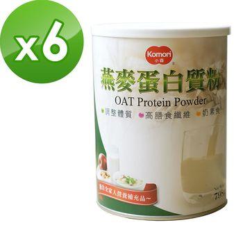 【 秋冬就醬吃 】 燕麥蛋白質粉 798公克/罐 六罐裝組 OAT Protein Powder