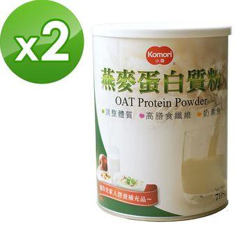 【 秋冬就醬吃 】 燕麥蛋白質粉 798公克/罐 二罐裝組 OAT Protein Powder