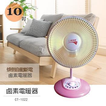 【華冠】台製10吋鹵素燈電暖器(CT-1022)