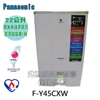 ◆贈好禮◆Panasonic國際牌22公升奈米水離子除濕機 F-Y45CXW