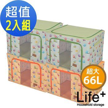 【Life Plus】大眼貓頭鷹鋼骨收納箱-66L (超值二入組)