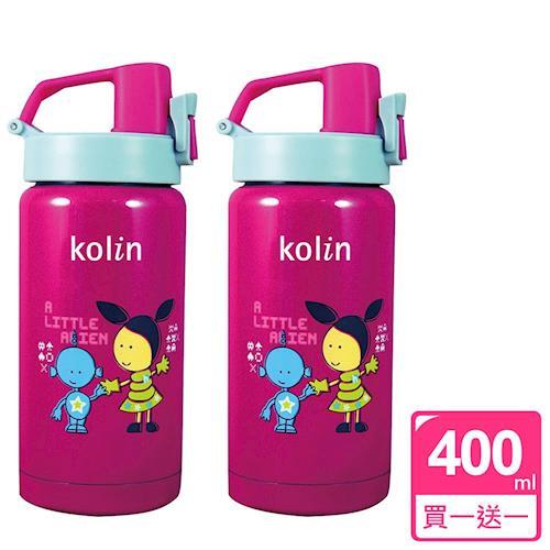Kolin歌林400ml兒童保溫瓶-買一送一 KPJ-JB401