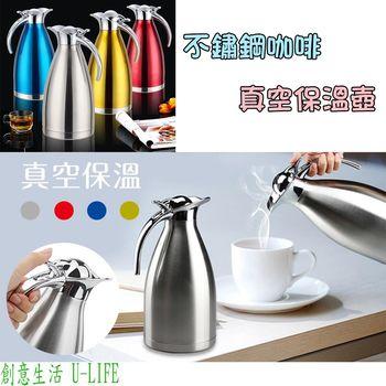 [創意生活U-LIFE]不鏽鋼咖啡真空保溫壺/保溫瓶(2.0L)