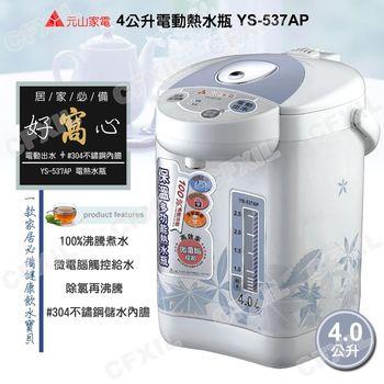 【元山】4公升電動熱水瓶 YS-537AP