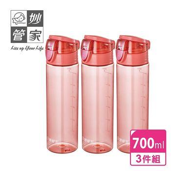 【妙管家】歡飲彈蓋太空瓶 700ml 粉紅色 3入組