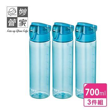 【妙管家】歡飲彈蓋太空瓶 700ml 藍色 3入組