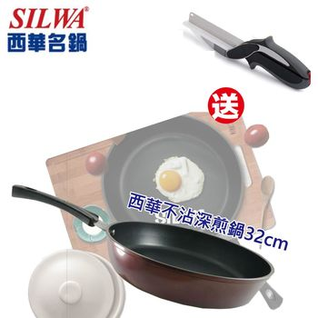 【SILWA西華】不沾深煎鍋(附鍋蓋) 32cm+送砧板剪刀